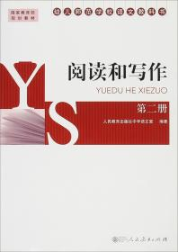 幼儿师范学校语文教科书:阅读和写作(第2册)