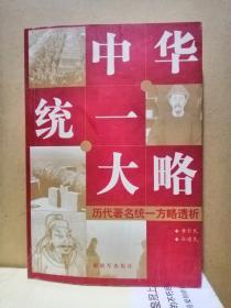 中华统一大略:历代著名统一方略透析