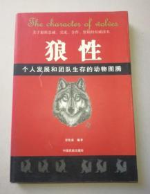 狼性:个人发展和团队生存的动物图腾 9787801105820正版