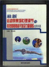 最新运动员赛场心理调节与竞技体育体能开发及力量训练实用手册 .第一,二,三卷 全3卷(无光盘)