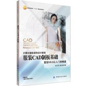服装CAD制版基础 正版 陈义华 陆红接  9787518019366