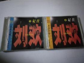 CD 刘欢 记住上下