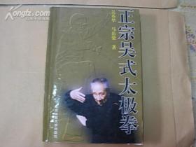 正宗吴氏太极拳