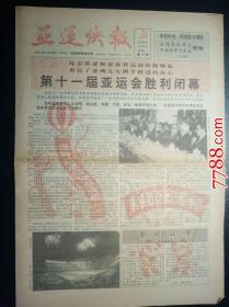 1990年10月8日亚运快报:第十一届亚运会胜利闭幕,成绩公报、中共中央,国务院贺信等(八开2版)终刊号