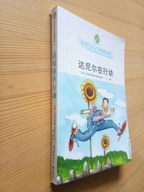 达尼尔在行动:全球儿童文学典藏书系