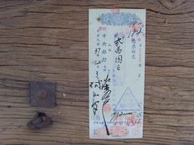 民国老支票 :【※ 1948年,兰州中央银行,金圆20000元 ※】