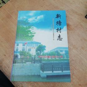 新塘村志   A552
