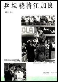 期刊-人民画报1987年第7期