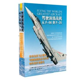 驾驶顶级战机·从F-86到F-35:世界各国飞行精英驾驶战机的亲身经历和作战任务报告