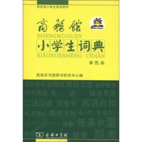 商务馆小学生系列辞书:商务馆小学生词典(单色本)