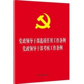 党政领导干部选拔任用工作条例 党政领导干部考核工作条例(32开红皮烫金)