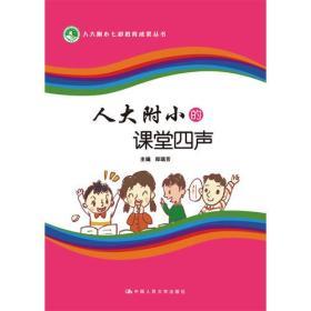 新书--人大附小七彩教育成果丛书:附小的课堂四声