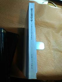 避孕方法使用动力学 中国农村现场调查报告