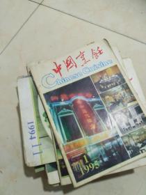 中国烹饪   1993年1.4.5.10.12期  见描述
