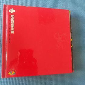 2004年金猴送福中国福利彩票精装珍藏册内装卡片(全)