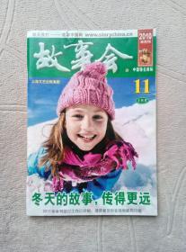 故事会2010年11月下半月刊