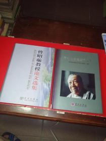 曾昭璇教授纪念文集+曾昭璇教授论文选集 (共售2本)