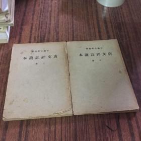 中国文学精华 唐文评注读本(上下册)