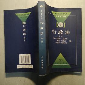 行政法(第1卷)