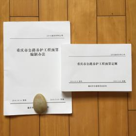 2018版重庆市公路养护工程预算编制办法及定额全套二本(渝交管养[2018]101号)