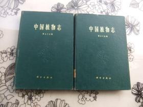 中国植物志 第七十五卷 双子植物纲 菊科二 旋覆花族-堆心菊族   16开精装本