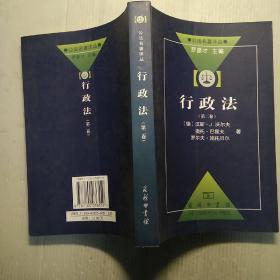 行政法(第2卷)