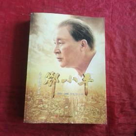 历史转折中的邓小平  附有照片。