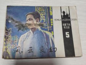 夜幕下的哈尔滨5风云变幻