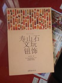 寿山石文玩钮饰【铜版纸彩图 品相全新】