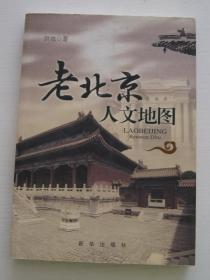 老北京人文地图【品好,略有勾画】