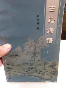 李今庸著《古籍录语》一册