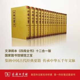 文津阁四库全书典藏版  影印版 全套200册