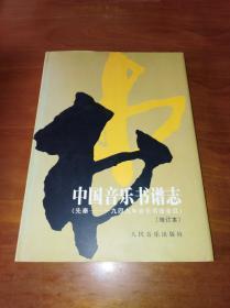 中国音乐书谱志