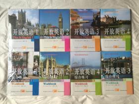 《开放英语(1、2、3、4)》+《开放英语综合练习(1、2、3、4)》(电大公共英语系列丛书)【未开封 8册合售 每册含CD一张(没有录音带)】