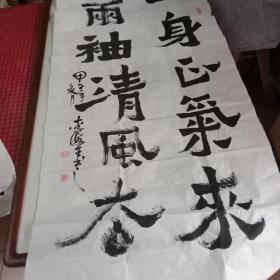 李海生 书法作品两幅合售  保真