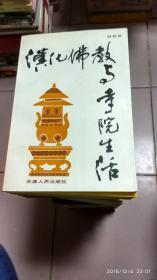 汉化佛教与寺院生活  h01