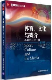 媒介文化研究译丛·体育、文化与媒介:不羁的三位一体(第2版)