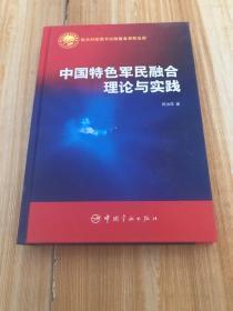 中国特色军民融合理论与实践
