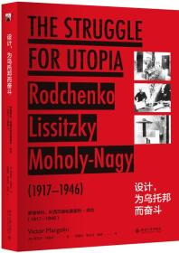 设计,为乌托邦而奋斗:罗德琴科、利西茨基和莫霍利-纳吉:1917—1946