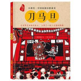 贝贝熊童书馆:小神兽.中国原创幻想故事.刀马旦(精装绘本)