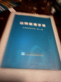合同管理手册(工程合同分册 第一版  中国建筑股份有限公司)