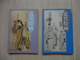 近代绘画收藏(上、下) 【上册后书皮有擦伤】
