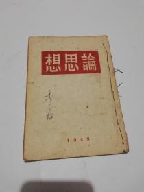 民国旧书<论思想>1949 北平中华书局