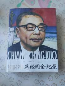 蒋经国全纪录 (上)
