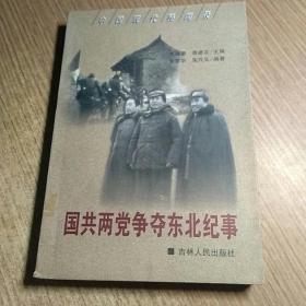 国共两党争夺东北纪事