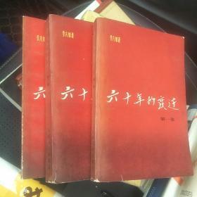 六十年的变迁  全三卷