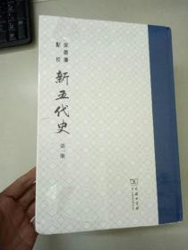 柴德赓点校新五代史(线装十册)