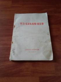 学习《毛泽东选集》第五卷
