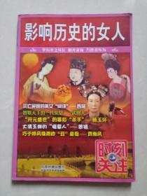影响中国历史的女人