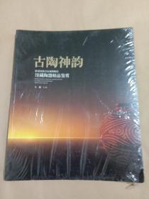 古陶神韵(馆藏陶器精品鉴赏)